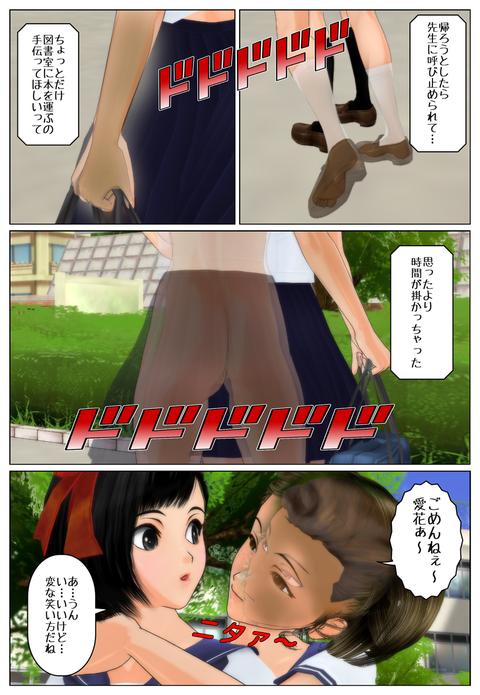 横取り_011