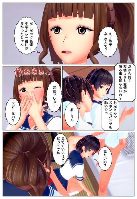 分魂(妹のお友達)_026