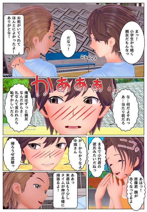 友情と愛情_002