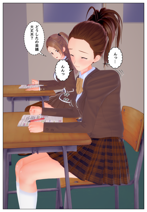 服の中で乳首を弄られる女子高生_001