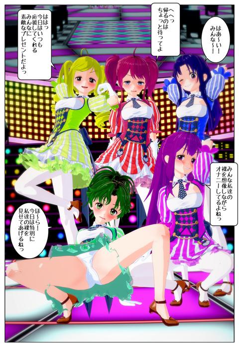 アイドルグループ2_002