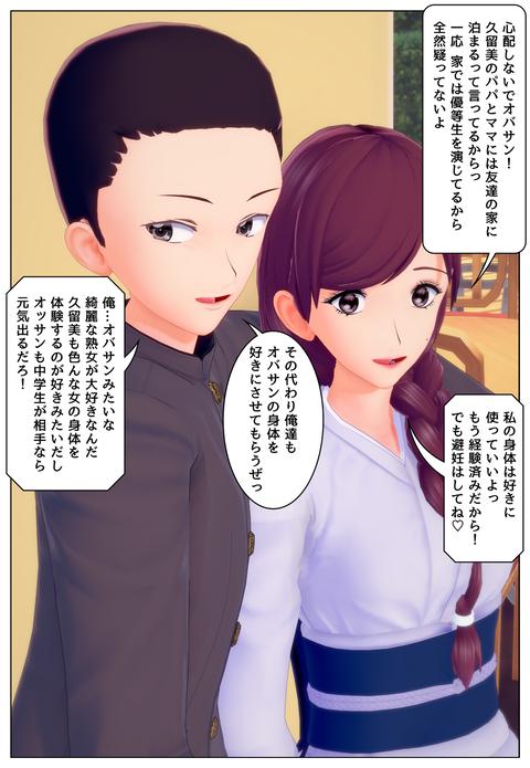 オバサンと女子中学生入れ替わり_002