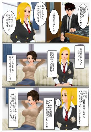 tsuma_gal1_005