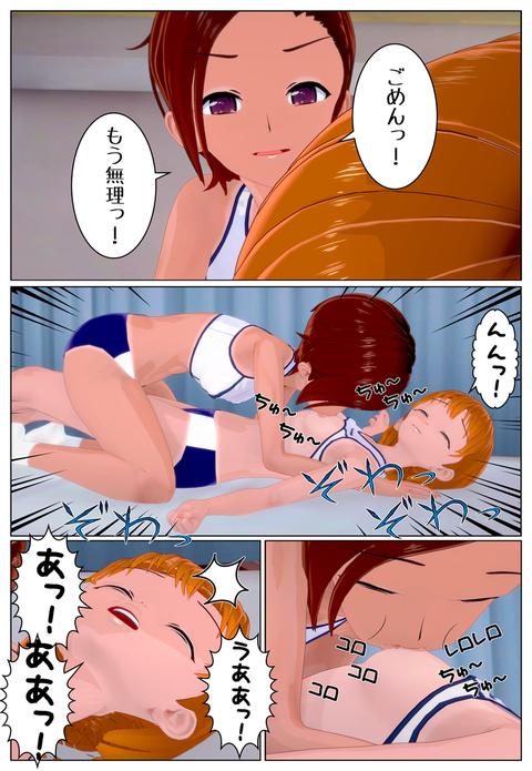 健斗と雄也のやりたい放題(女子陸上部姉妹編)1_011