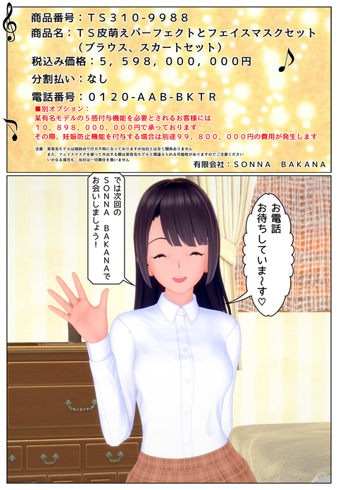 テレビショッピング(第1話)_009