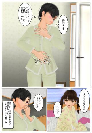 ikinari3_028