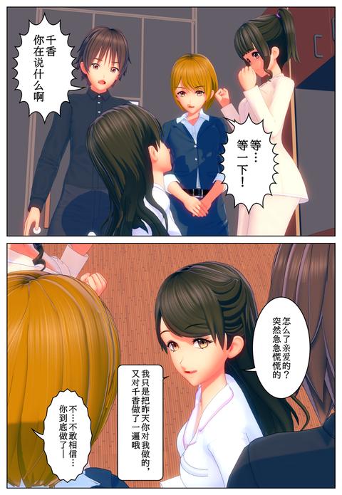 小学生変身3(中国語版)_005