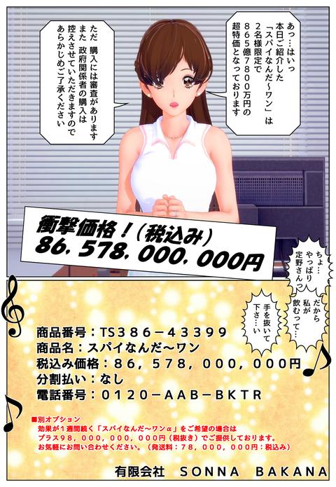 テレビショッピング6_006