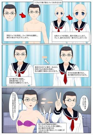 sugekaehouhou_001