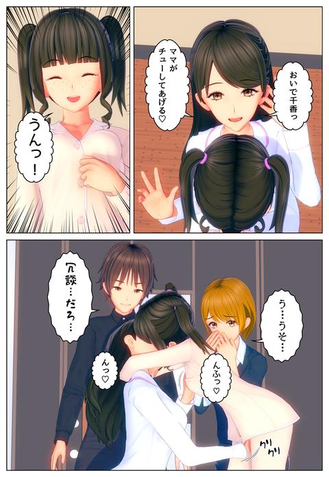 小学生変身3_006