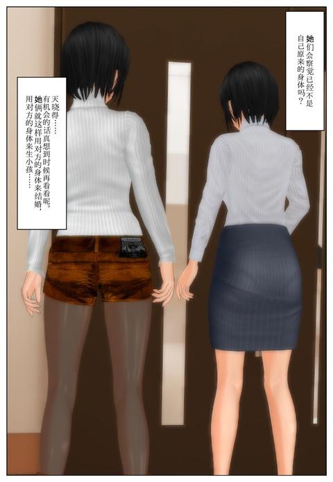 futagosimai2_cha_029