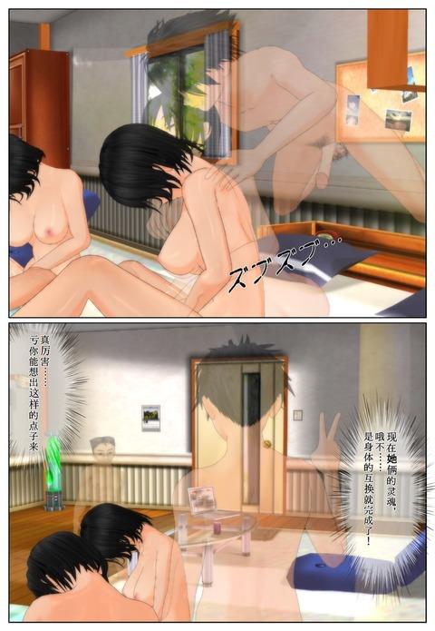 futagosimai2_cha_026