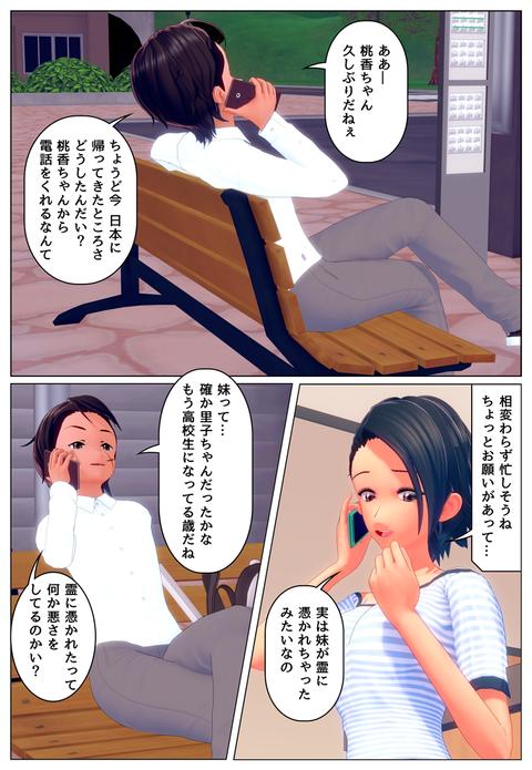 違和感_038