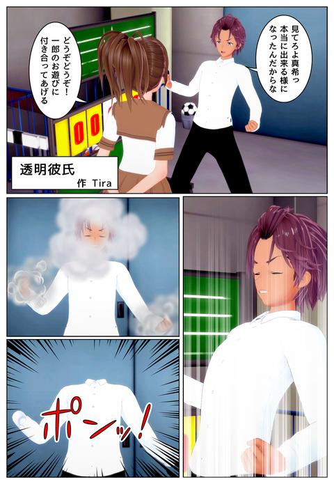 透明彼氏_001