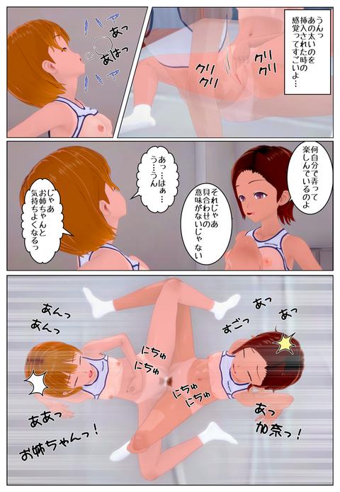 健斗と雄也のやりたい放題(女子陸上部姉妹編)1_028