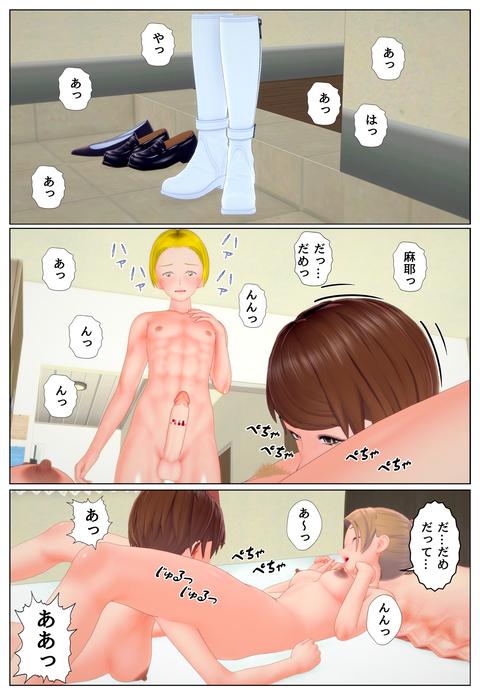 寝取らせたい男_008
