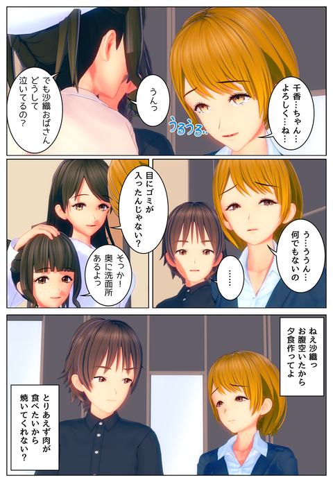 小学生変身3_003