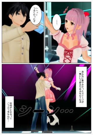 idol_timestop_003