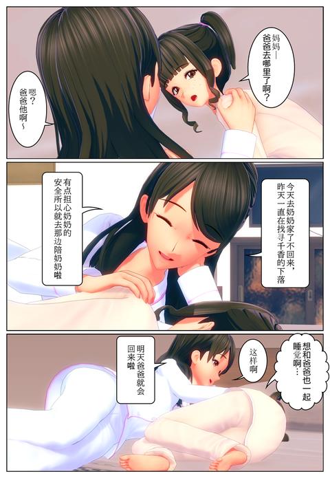 小学生変身2(中国語版)_026