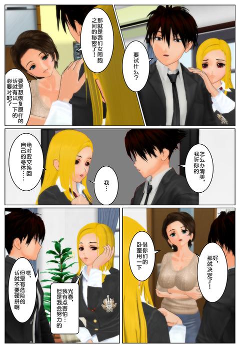 厄介な女子高生(前編)_中国語版_015