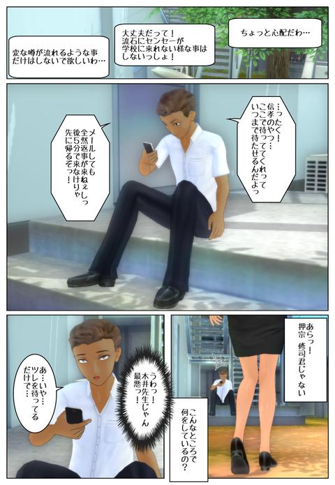 補習授業5_005