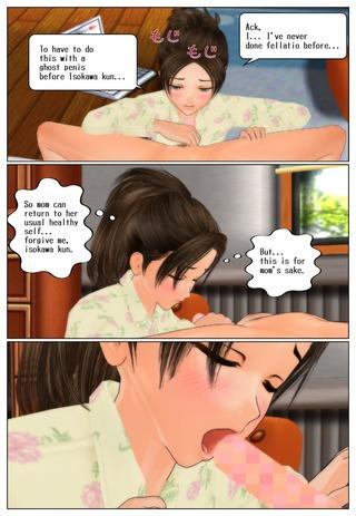 sinnyu3_eng_011