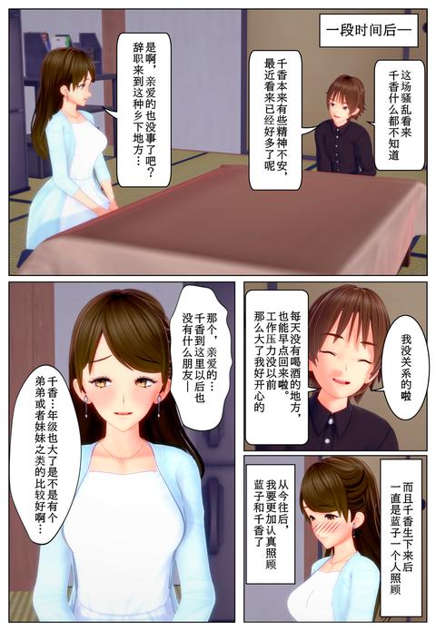 小学生変身3(中国語版)_041