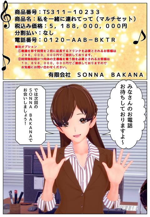 テレビショッピング(その2)_008