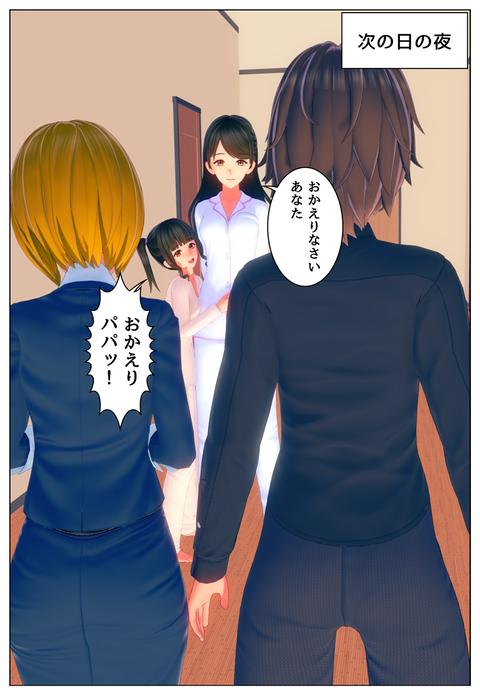 小学生変身3_001