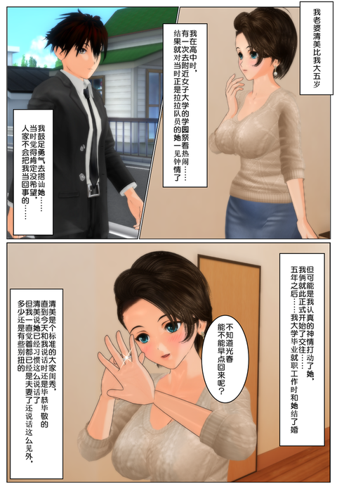厄介な女子高生(前編)_中国語版_002