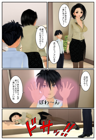 sinnyuu_002
