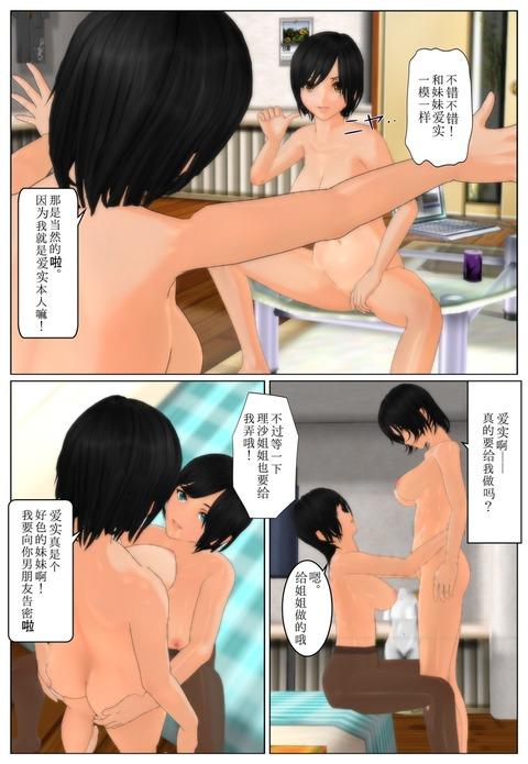 futagosimai2_cha_010