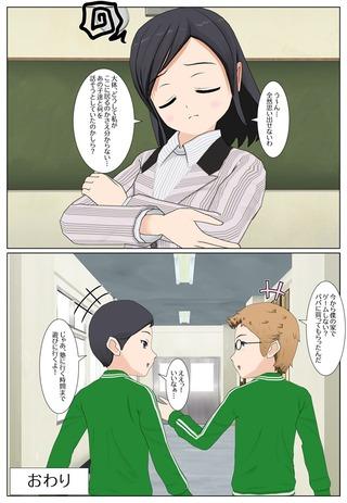 sensei_henshin_017