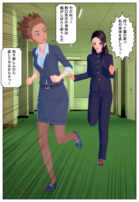 野口先生と挿げ替え_001