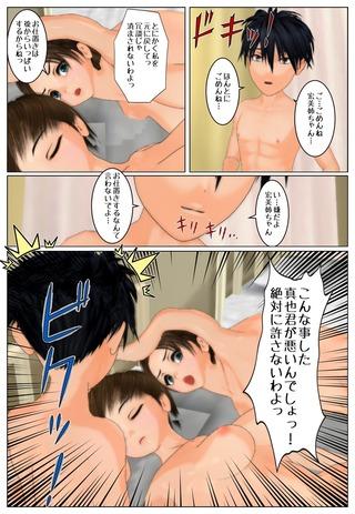 sinnyu6_022