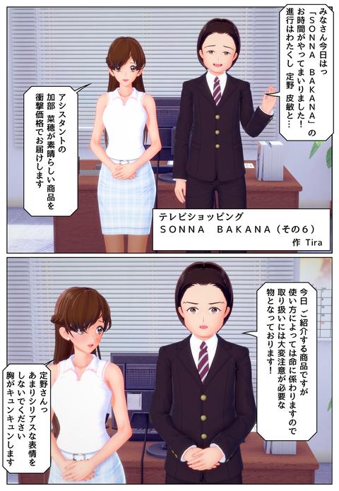 テレビショッピング6_001