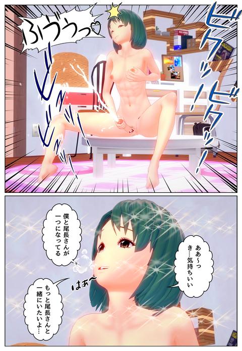 侵入アナザー5_020