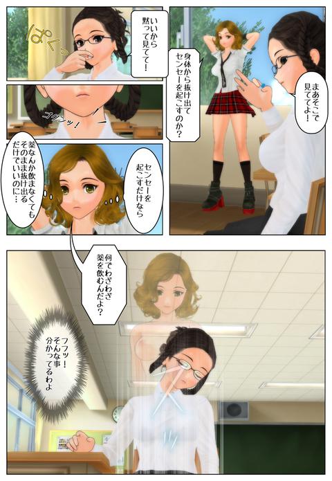 補習授業3_001