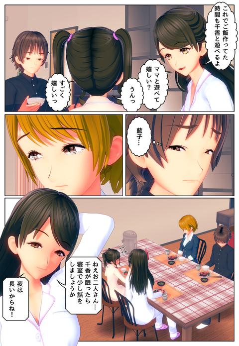 小学生変身3_014