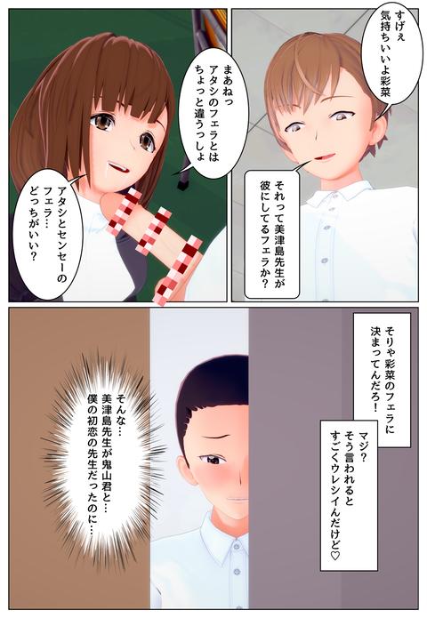 憑依とODと挿げ替え(合体)_006