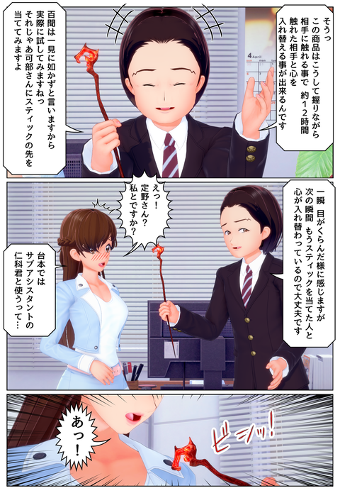 テレビショッピング3_003