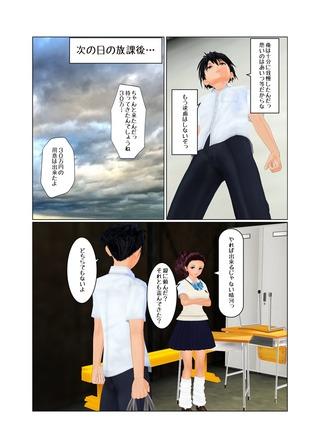 shikaeshi1_003