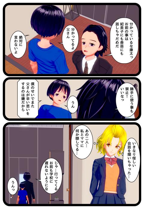 侵入アナザー_006