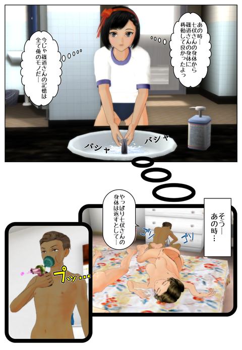 横取り2_028