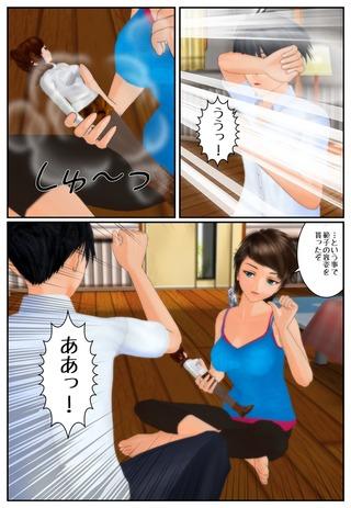 surprise2_021