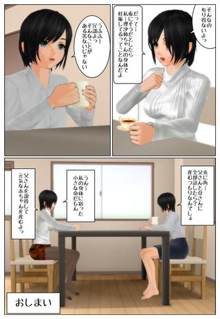 futagosimai3_015
