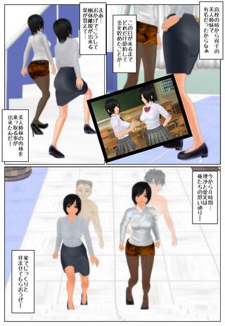 futagosimai1_003