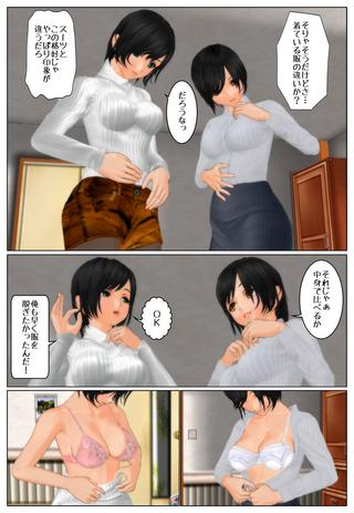futagosimai1_005