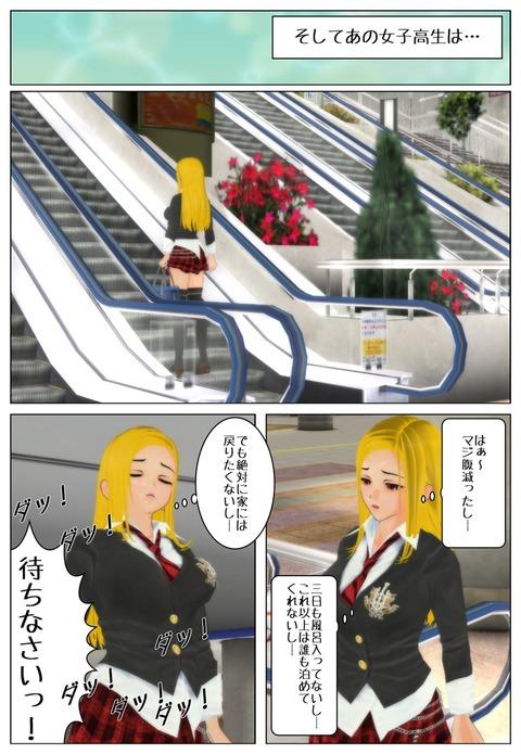 yakkai-3_059
