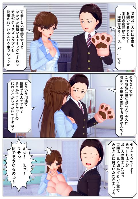 テレビショッピング7_003